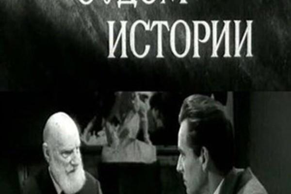 Перед судом истории. 100 лет Революции