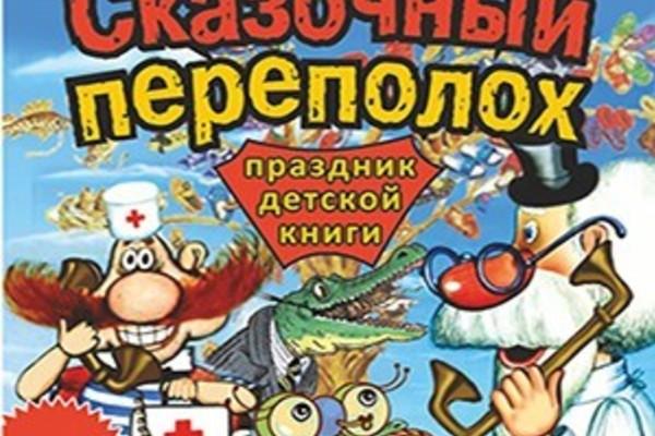 Детский праздник книги «Сказочный переполох»