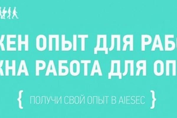 AIESEC в Москве