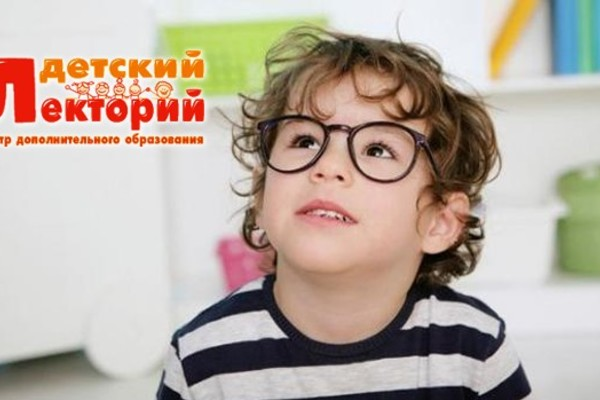 Детский Лекторий
