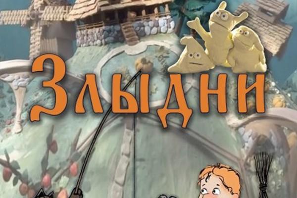 Сборник мультфильмов «Злыдни»