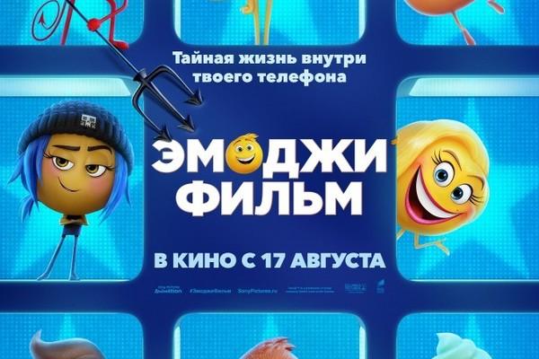 Эмоджи фильм для аутистов-френдли