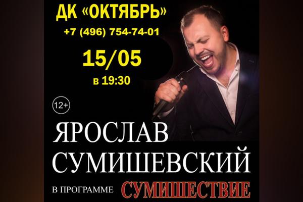 Ярослав Сумишевский (Подольск)