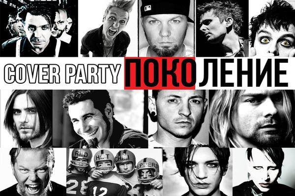 """Cover Party """"Поколение"""""""