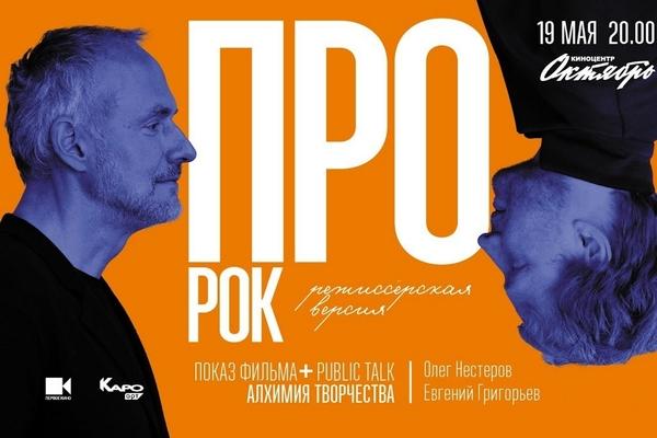 """Специальный показ фильма """"Про рок"""" и public talk """"Алхимия творчества"""""""