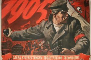 Энергия мечты. К столетию Великой русской революции 1917 года
