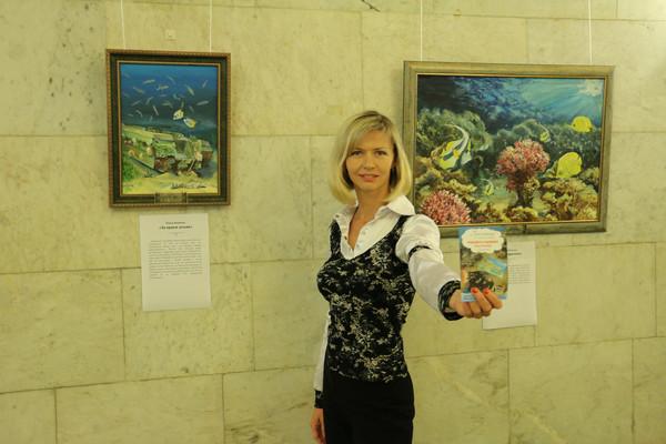 Творческая встреча с подводным художником Ольгой Белкиной