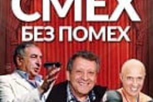 «Смех без помех»: Николай Лукинский