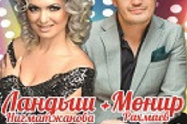 «Эпипэ-шоу»: Мунир Рахмаев и Ландыш Нигматжанова