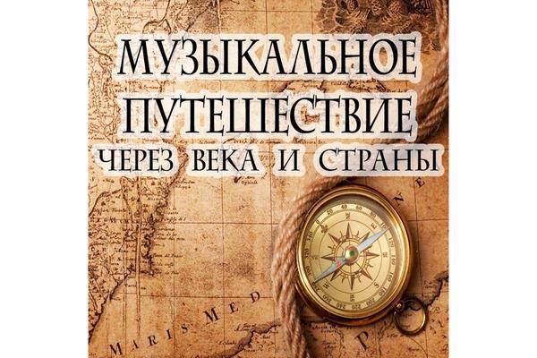 Музыкальное путешествие через века и страны