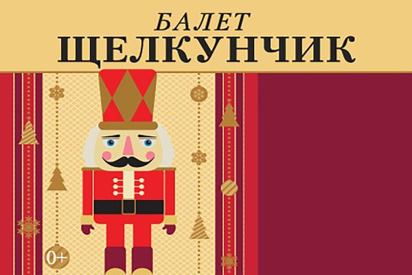 ЩЕЛКУНЧИК. Балет Л. ЯКОБСОНА