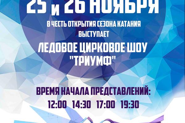 Ледовое цирковое шоу «Триумф»