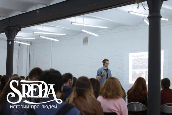 Выступление интересных людей на проекте SREDA