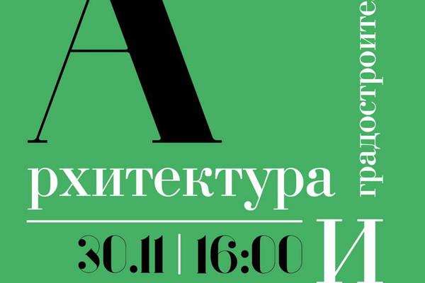 Бесплатная лекция «Архитектура и градостроительство Санкт-Петербурга»