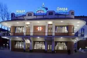 Новая Опера им. Е.В. Колобова