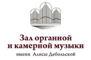 Полина Миндрул (флейта), Владимир Королевский (орган)