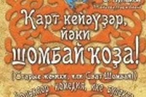 Старые женихи, или Сват Шомбай