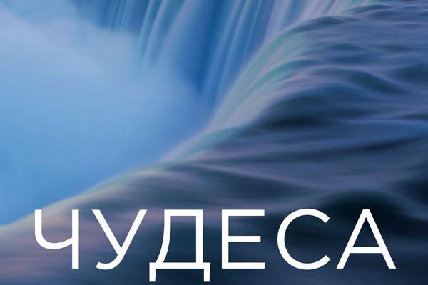 Программа «Чудеса природы»