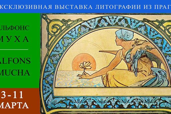 Выставка работ Альфонса Мухи