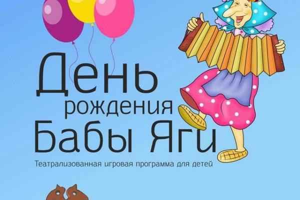 День рождения Бабы Яги