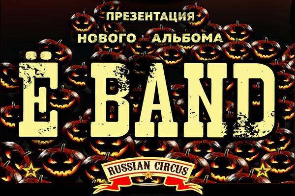 Ё Band