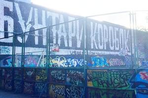 Граффити двор