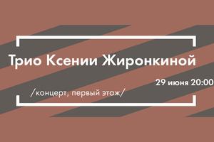 Трио Ксении Жиронкиной
