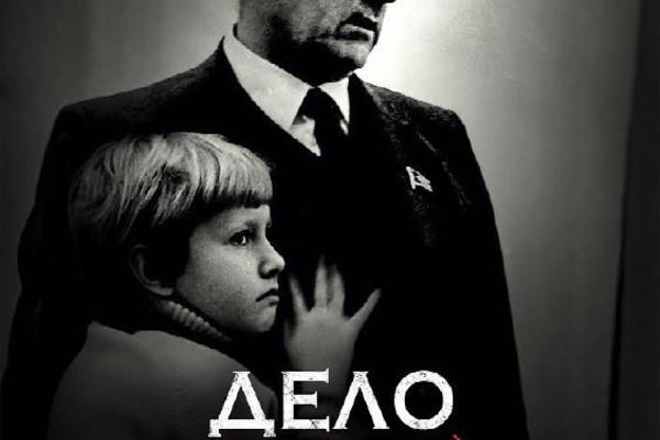 Фильм «Дело Собчака». Встреча с Ксенией Собчак и Верой Кричевской