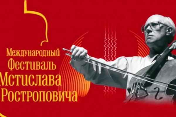 Фестиваль Ростроповича