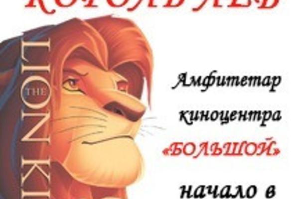 Детский мюзикл «Король Лев»