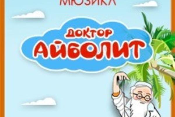 Детский мюзикл «Доктор Айболит»