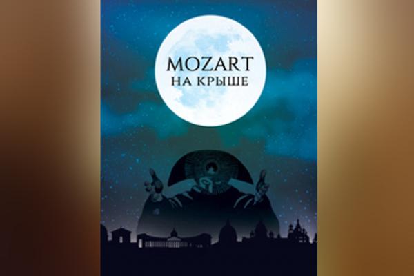 Моцарт на крыше