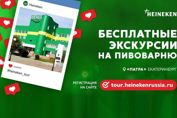 Бесплатная экскурсия на пивоварню Heineken