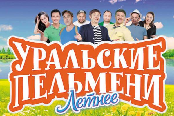 """Шоу """"Уральские пельмени"""" с программой """"Летнее"""""""
