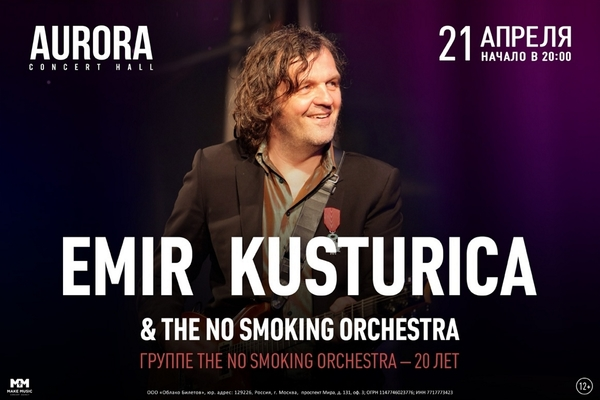 Эмир Кустурица & The No Smoking Orchestra