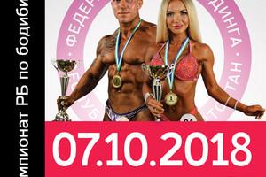 III Открытый чемпионат Республики Башкортостан по бодибилдингу и фитнесу 2018