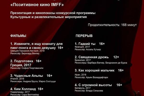 IMFF НОЧЬ КОРОТКОГО МЕТРА I