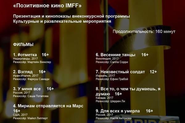 IMFF НОЧЬ КОРОТКОГО МЕТРА III
