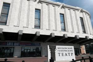 Московский Губернский театр (МГТ)