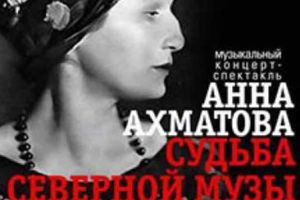 Анна Ахматова. Судьба