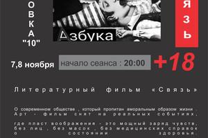 Арт-фильм «Связь»