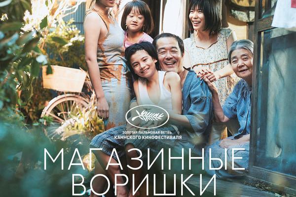 Премьера «Магазинные воришки» в Краснодаре