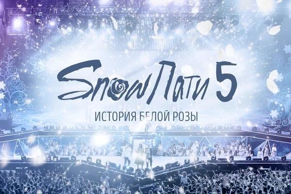 SnowПати 5. История белой розы