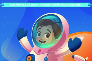 Космический парк приключений «Космодрайв»