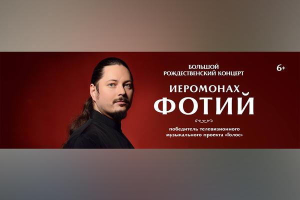 Иеромонах Фотий «Рождественский концерт»
