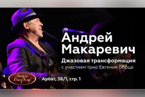 Андрей Макаревич «Джазовые Трансформации»