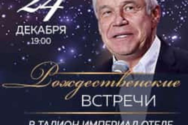 Рождественские встречи в Талионе. Сергей Гармаш