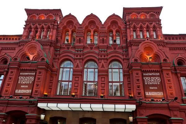 Московский академический театр им. Вл. Маяковского (основная и малая сцены)