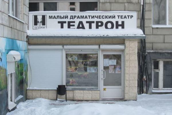 Театрон