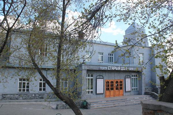 Старый дом (НГДТ)